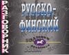 Купить книгу Лисовская, И.С. - Русски-финский разговорник