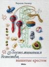 Купить книгу Вероник Ажинер - Воспоминания детства, вышитые крестом