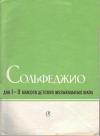 Купить книгу Баева; Зебряк - Сольфеджио для 1-2 классов ДМШ