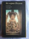 Купить книгу Антонова К. А.; Бонгард - Левин Г. М.; Котовский Г. Г. - История Индии (краткий очерк)