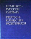 Лейн К., Мальцева Д. Г., Мальцева А. Н. - Немецко–русский словарь (основной)