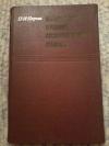 Купить книгу Плукш П. И. - Формирование и развитие социалистического реализма. Книга для учителя.