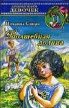 Купить книгу Йоханна Спири - Хайди, или Волшебная долина