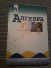 Купить книгу Макарычев Ю. Н.; Миндюк Н. Г. и др. - Алгебра: Учебник для 9 класса общеобразовательных учреждений