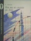 Купить книгу Лесков, С.Л. - Как мы не слетали на Луну