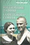 Эдуард Макаревич - Интимные тайны Советского Союза.