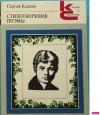 Получить бесплатно книгу Сергей Есенин - Стихотворения. Поэмы