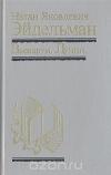 Купить книгу Натан Эйдельман - Вьеварум. Лунин