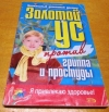 Купить книгу Корзунова, Алевтина - Золотой ус против гриппа и простуды