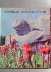 купить книгу Фотоальбом - Брестская крепость – герой