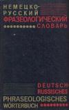 Купить книгу Бинович, Л.Э. - Немецко-русский фразеологический словарь