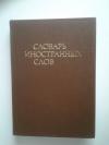 Купить книгу  - Словарь иностранных слов