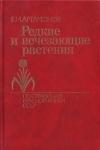 Купить книгу Артамонов, В.И. - Редкие и исчезающие растения. Книга 1
