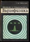 Купить книгу Герштейн Г. М. - Введение в специальность радиофизика.