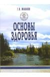 Купить книгу Малахов, Г. П. - Основы здоровья