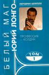 Купить книгу Юрий Лонго - Белый маг Юрий Лонго (В 4 томах)