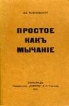 Купить книгу Маяковский, Владимир Владимирович - Простое как мычание
