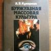 Купить книгу Кукаркин А. В. - Буржуазная массовая культура