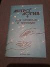 Купить книгу Ред. Михайлов А. - Астрология для мужчин и женщин
