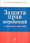 Купить книгу [автор не указан] - Защита прав потребителей с образцами заявлений