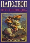 Купить книгу  - Путь полководца