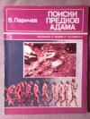 Купить книгу Ларичев, В.Е. - Поиски предков Адама