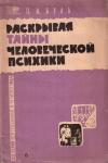 Купить книгу П. И. Буль - Раскрывая тайны человеческой психики