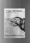 купить книгу Перри Р - Мир моржа.