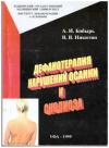 Купить книгу Бобырь, А.И. - Дефанотерапия нарушений осанки и сколиоза