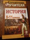 Купить книгу Чернова М. Н. - Справочник учителя истории. 5 - 11 классы