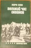 Купить книгу Блон, Жорж - Великий час океанов: Полярные моря