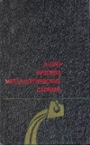 Перлов, А. - Англо-русский металлургический словарь