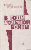 Корольков - В годы большой войны