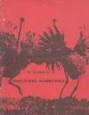 Купить книгу Тинберген Н. - Поведение животных
