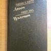 "Купить книгу Блэтти У. П.; Блох Р. - Легион ("" Изгоняющий дьявола - II). Психопат"