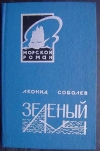 купить книгу Соболев Леонид - Зеленый луч.