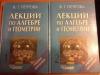 Купить книгу Петрова В. Т. - Лекции по алгебре и геометрии. Учебник для вузов. В 2 томах