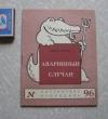 Купить книгу Владимир Иванов - Библиотека крокодила 1953 г. номер 96