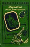 Купить книгу Бенцони, Жюльетта - Марианна (5 романов)