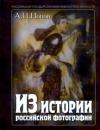 Купить книгу Попов А. П. - Из истории российской фотографии