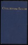 Купить книгу Сильверберг Р. - Стеклянная башня.