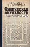 купить книгу В. К. Бальсевич, В. А. Запорожанов - Физическая активность человека