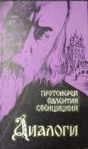 Купить книгу Свенцицкий Валентин, протоиерей. - Диалоги.