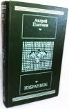 Купить книгу Андрей Платонов - Избранное: Чевенгур. Котлован. Повести, рассказы