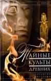 Купить книгу С. Энгус - Тайные культы древних. Религии мистерий