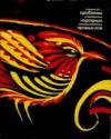 Купить книгу Богуславская, Ирина - Творческие проблемы современных народных художественных промыслов