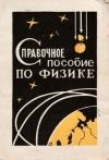 Купить книгу Розман, Г.А. - Справочное пособие по физике