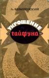 """Купить книгу Безыменский, Л. - Укрощение """"Тайфуна"""""""