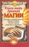 Паррот Тереза; Крук Грейхэм - Книга тайн древней магии