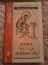 Купить книгу Рогачева Е. Б. - Древнерусская литература. Книга для чтения 5 -9 класс.